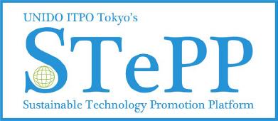 「サステナブル技術普及プラットフォーム(STePP)」へ登録されました。