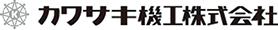 カワサキ機工株式会社