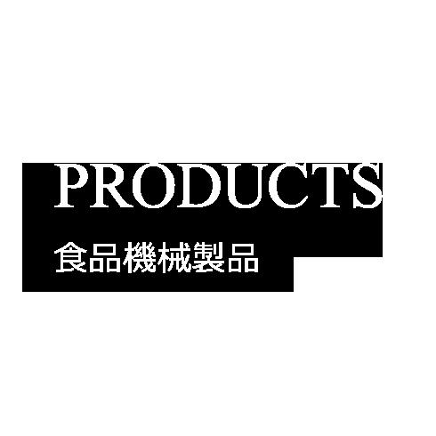 食品機械製品