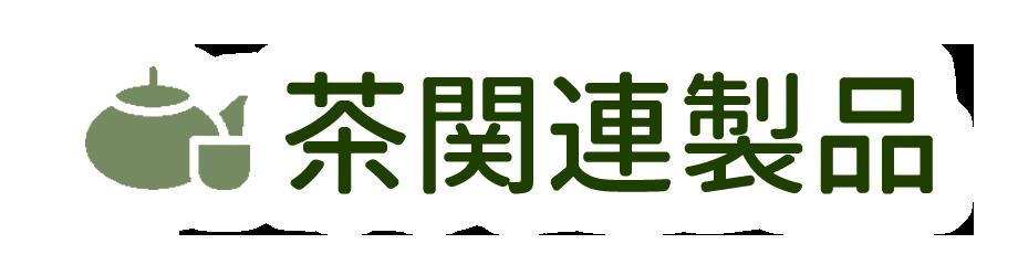 茶関連製品
